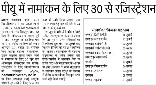 Patna University UG PG Online Registration 2020