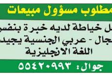 وظائف جريدة الراية القطرية في قطر (الثلاثاء ، 21 يوليو ، 2020).