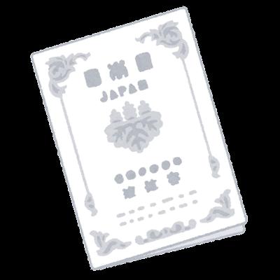臨時パスポートのイラスト