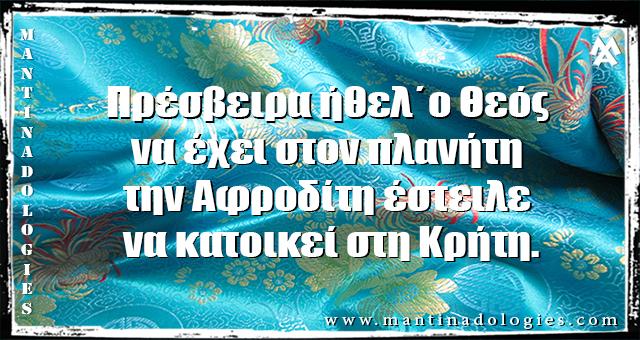 Μαντινάδες - Πρέσβειρα ήθελ΄ο Θεός να έχει στον πλανήτη  την Αφροδίτη έστειλε να κατοικεί στη Κρήτη.