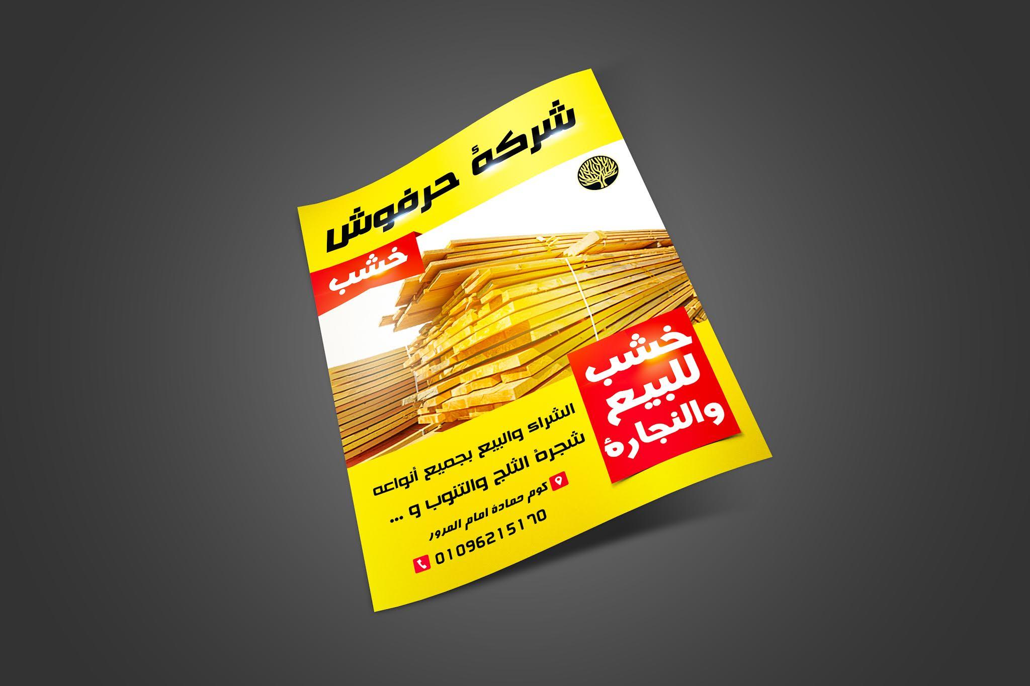 Professional flyer psd design for woodworking dealers