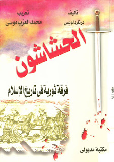 حمل كتاب الحشاشون فرقة ثورية في تاريخ الاسلام - برنارد لويس