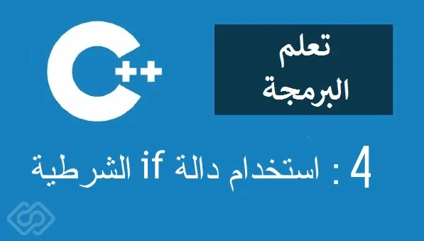 استخدام دالة if الشرطية في لغة C++