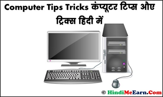 Computer Tips and tricks Hindi me