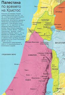 Галилея и Перея по времето на Ирод Антипа