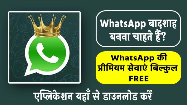 WhatsApp की प्रीमियम सेवाएं बिल्कुल मुफ्त इस App पर