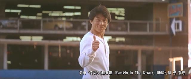 홍번구(紅番區: Rumble In The Bronx, 1995) scene 03