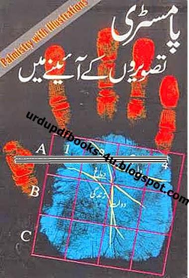 Palmistry pdf book