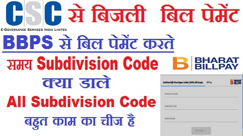 BBPS BILL PAYMENT ALL Subdivision Code FIND