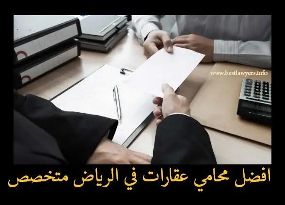 محامي عقارات في الرياض,محامي عقارات,محامي عقاري
