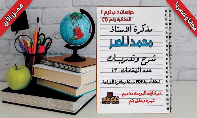 مذكرة دراسات اجتماعية للصف الخامس الابتدائى الترم الثانى للاستاذ محمد ناصر