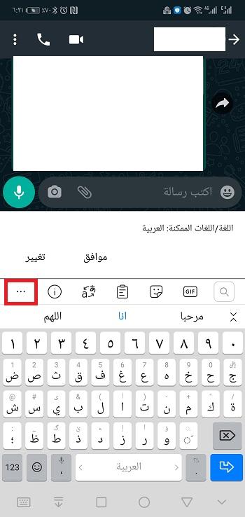 كيفية حذف سجل الكلمات المحفوظة في لوحة المفاتيح بالاندرويد