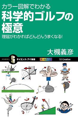 [Manga] カラー図解でわかる科学的ゴルフの極意 [Kara Zukai de Wakaru Kagakuteki Gorufu no Gokui] Raw Download