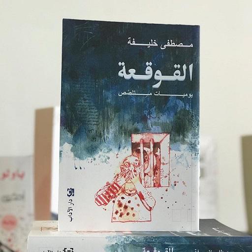 ملخص رواية القوقعة للكاتب مصطفى خليفة