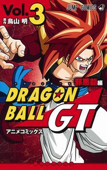 ドラゴンボールGT アニメコミックス 邪悪龍編