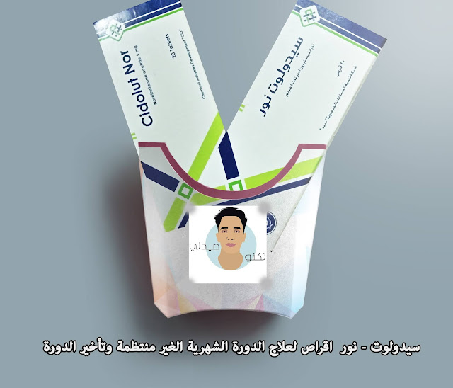 سيدولوت - نورcidolut-nor اقراص لعلاج الدورة الشهرية الغير منتظمة وتأخير الدورة