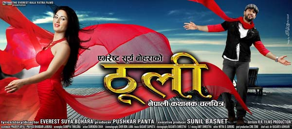 nepali movie thooli