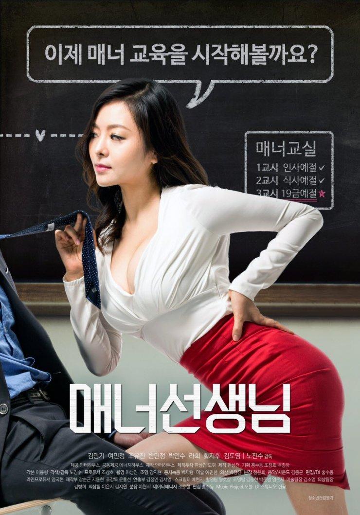 Manner Teacher (2016)  매너선생님