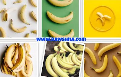 فوائد الموز الهائلة على صحة الانسان