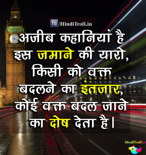| Motivational Hindi Quotes Wallpaper| Time Is Very Inportant In Life Motivational Hindi Wallpaper