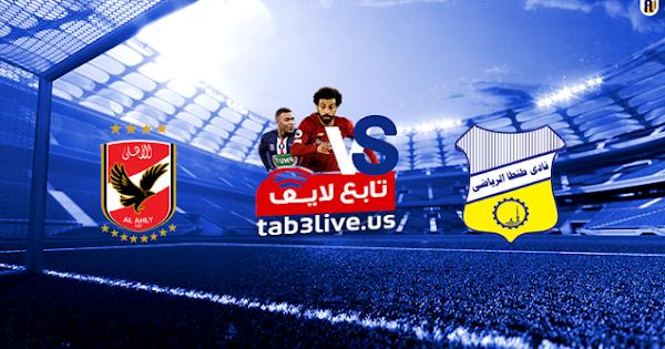 مشاهدة مباراة الأهلي وطنطا بث مباشر اليوم 2020/09/26 الدوري المصري