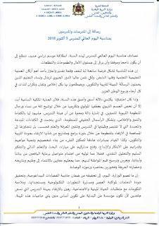 رسالة وزير التربية الوطنية للمدرسين والمدرسات بمناسبة اليوم العالمي للمدرس