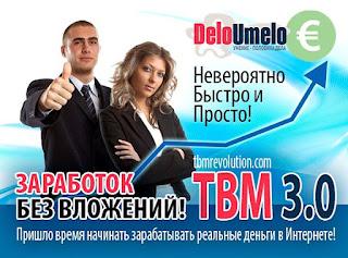 TBM%2B3.0.jpg