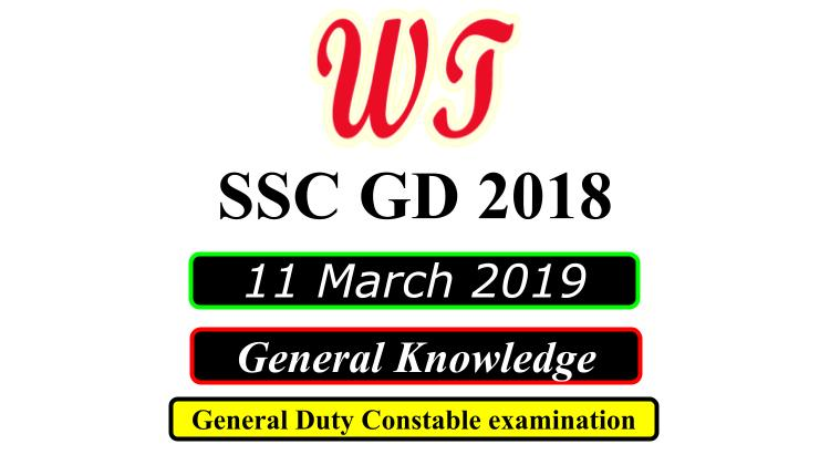 SSC GD 11 March 2019 General Knowledge and General Awareness Questions PDF Download Free