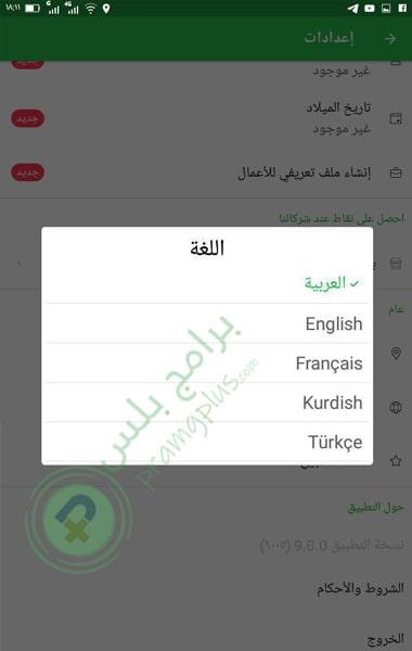 لغات برنامج كريم
