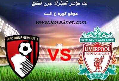 موعد مباراة ليفربول وبرنموث اليوم 7-3-2020 الدورى الانجليزى