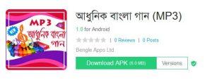 Bangla Gan App