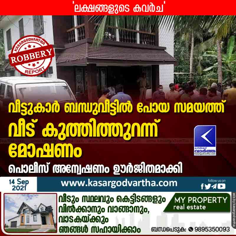 Kasaragod, News, Kerala, House, Case, Police, Gold, Top-Headlines, Forensic-enquiry, Burglary in closed house.