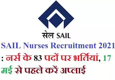 SAIL Nurses Recruitment 2021