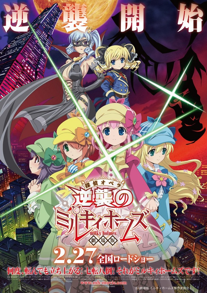Gekijouban Tantei Opera Milky Holmes ~Gyakushuu no Milky Holmes~