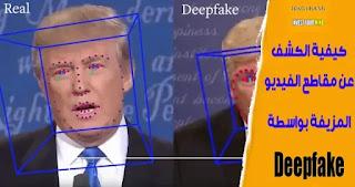 كيفية الكشف عن مقاطع الفيديو المزيفة بواسطة Deepfake