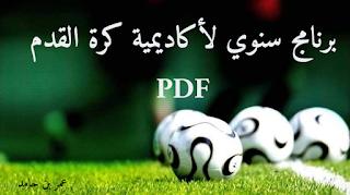 برنامج سنوي لأكاديمية كرة القدم