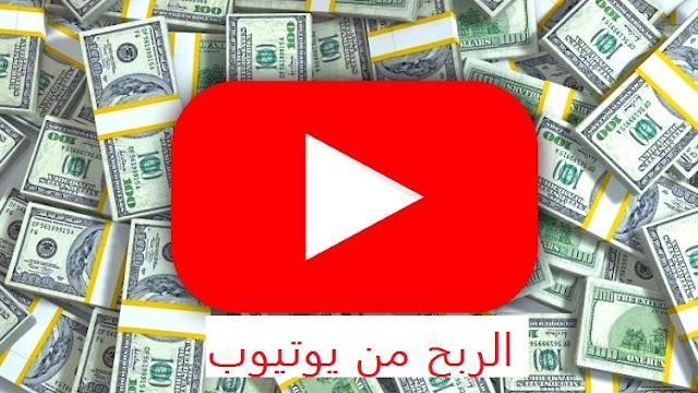 الربح من يوتيوب 2019 ( أسهل طريقة للغنى السريع )