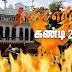 கண்டி வன்முறை... பாதிக்கப்பட்ட 280 சொத்துகளின் உரிமையாளர்களுக்கு  88 இலட்சம் ரூபா நஷ்ட ஈடு.