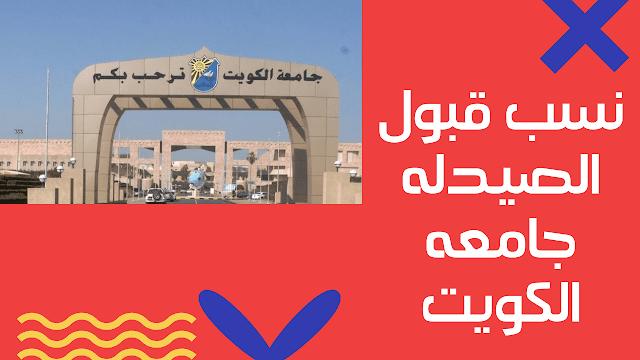 نسب قبول الصيدله جامعه الكويت