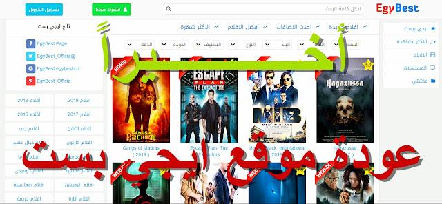 موقع ايجي بست الجديد | رابط موقع ايجي بست الجديد - عودة موقع ايجي بست من جديد على منصة جوجل - بعد طول الانتظار موقع ايجى بست يعود من جديد