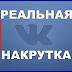 Накрутка передплатників вконтакте безкоштовно онлайн