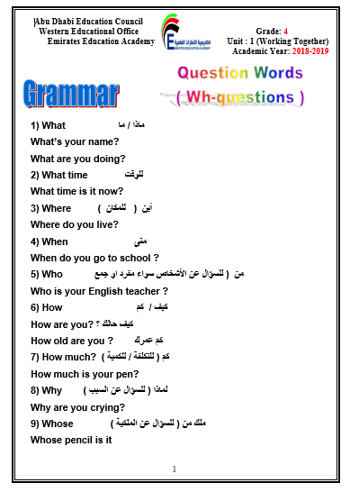 ورقة عمل قواعد الوحدة الأولى لغة إنجليزية