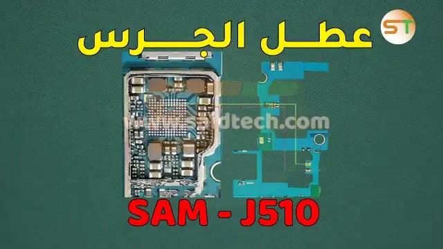 مشكل الجرس Samsung J5 2016