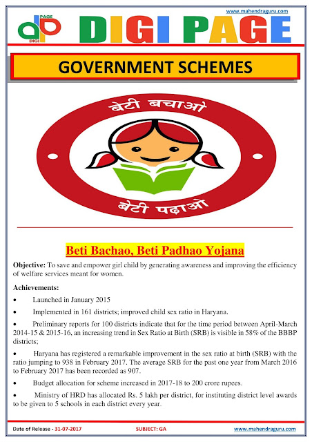 DP | Government Schemes Vii | 31 - July - 17