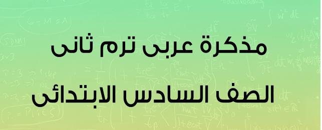 مذكرة مادة اللغة العربية للصف السادس الأبتدائى الترم الثانى 2020