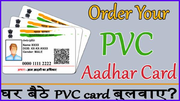 Online PVC-Aadhar-Card-kaise-banaye-Order-PVC-Aadhar-card-in-50Rs