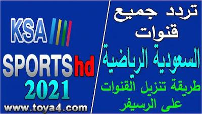 تردد السعودية الرياضية hd نايل سات 2021 وطريقة تنزيل القنوات على الرسيفر