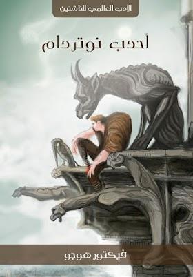 كتاب احدب نوتردام فيكتور هوجو pdf