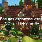 Все для строительства (СС) в «The Sims 4» — тематическая подборка