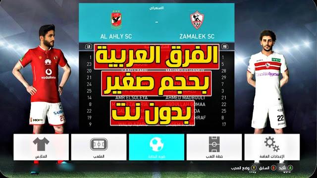 تحميل افضل لعبة كرة القدم 2020 للاندرويد فرق و منتخبات عربية بدون انترنيت